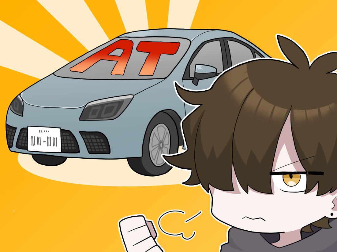 第7話 「AT車の恐怖!簡単なだけじゃないAT教習。」【免許なしの車好き。ついに免許を取ることにした。】